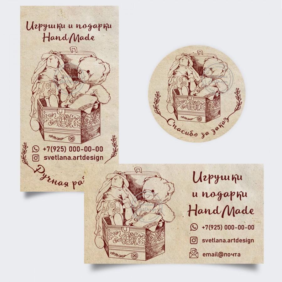 Дизайн. Набор визитка, бирка инструкция, стикер для рукодельниц (арт.12-46)
