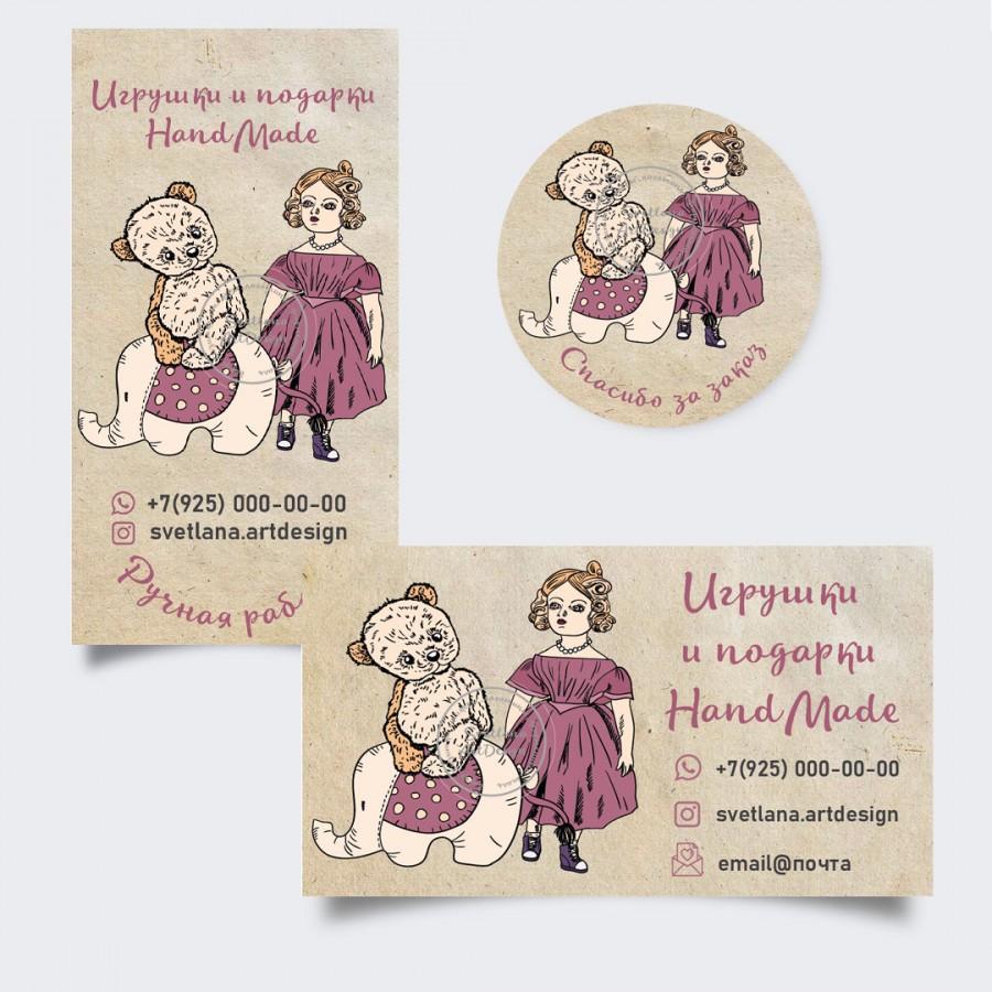Дизайн. Набор бирка визитка стикер  ручная работа (арт.12-48)