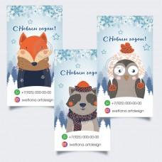Дизайн бирок 6 вариантов макета Новогодние зверята (арт.12-51)