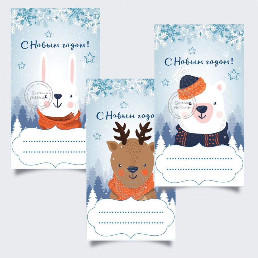 Дизайн бирок 6 вариантов макета Новогодние зверята (арт.12-52)