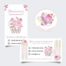 4 варианта дизайна Бирки, визитка, стикер для кондитера (арт.12-53)