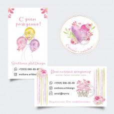 Дизайн бирки визитки и наклейки для кондитера  (арт.8-17)
