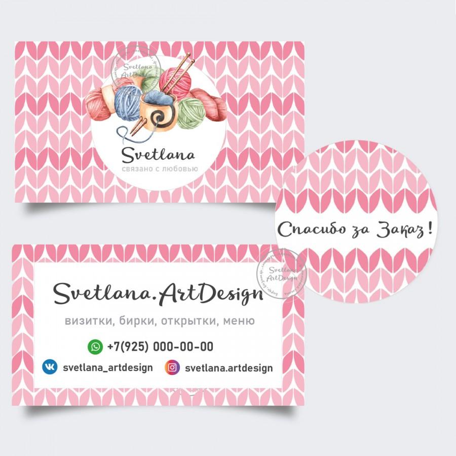 Дизайн 5 штук бирки инструкция по уходу, визитка, наклейки  (арт.12-50)