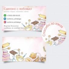 Дизайн. Набор для домашней кондитерской (арт.12-53)