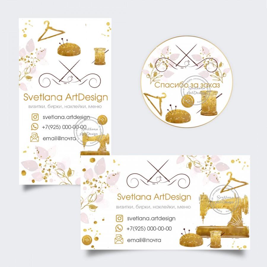 Дизайн бирки, визитки, наклейки для портного, швеи (арт.12-60)