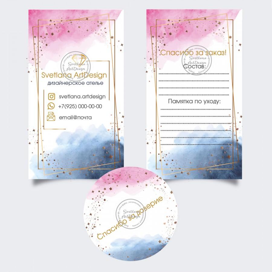 Дизайн  бирок  для одежды 8 вариантов с инструкцией и стикером (арт.12-61)