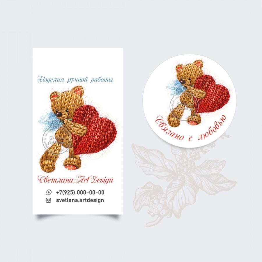 Дизайн бирки визитки и наклейки вязаный мишка  (арт.10-12)