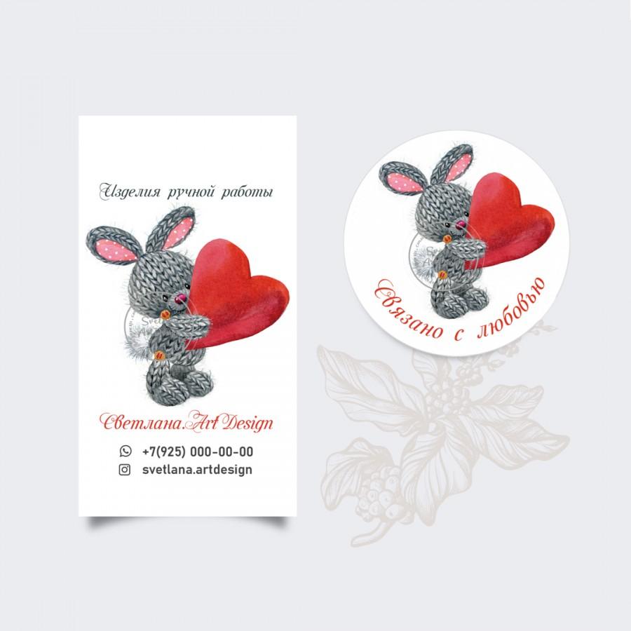 Дизайн бирки визитки и наклейки вязаный зайка  (арт.10-5)