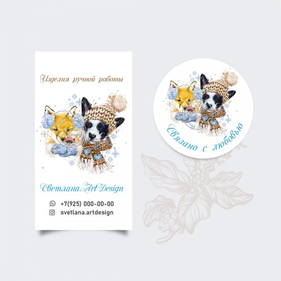 Дизайн бирки визитки и наклейки вязаные изделия  (арт.10-6)