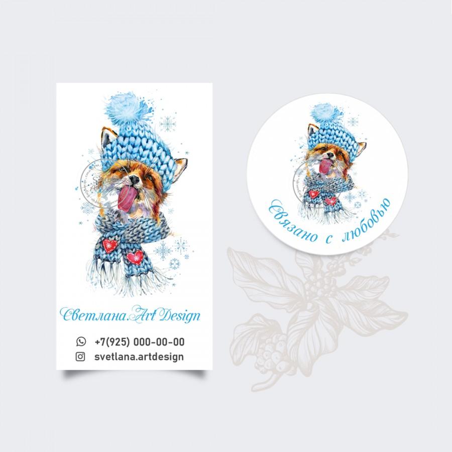 Дизайн бирки визитки и наклейка лиса  (арт.10-7)
