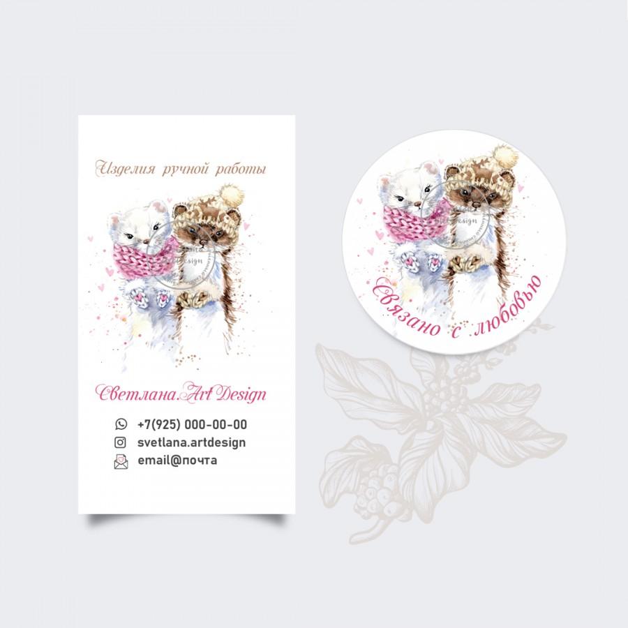 Дизайн бирки визитки и наклейки  вязаные изделия   (арт.10-8)