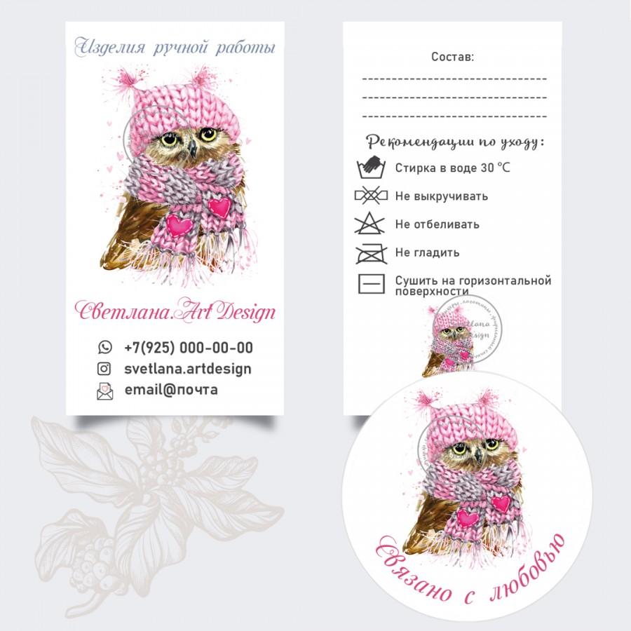 Дизайн бирки визитки с инструкцией и наклейка сова в шарфе   (арт.11-1)