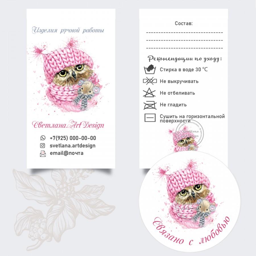 Дизайн бирки визитки с инструкцией и наклейки сова с новогодней мышкой (арт.10-10)