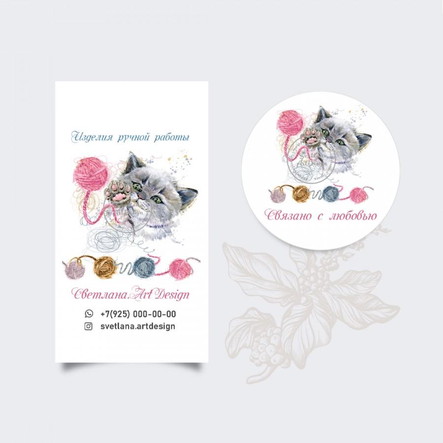 Дизайн бирки визитки и наклейка котик  клубочками (арт10-8)