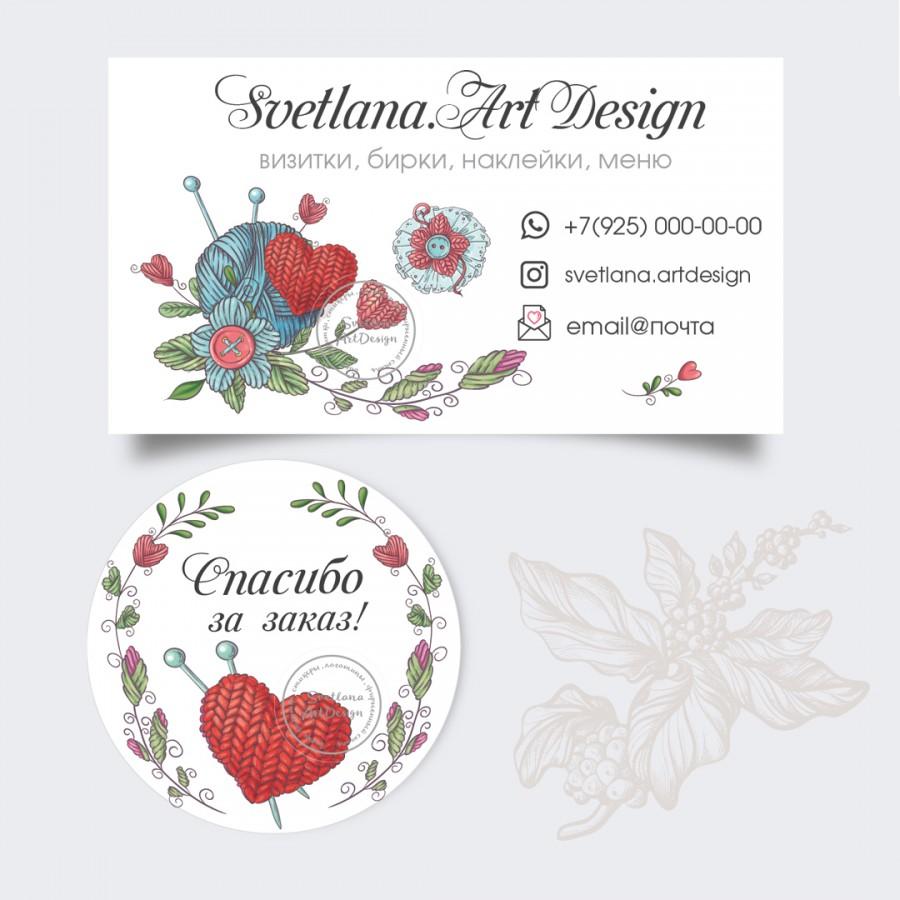 Дизайн. Визитка для рукодельниц вязальщиц  вязаное сердце (арт10-12)