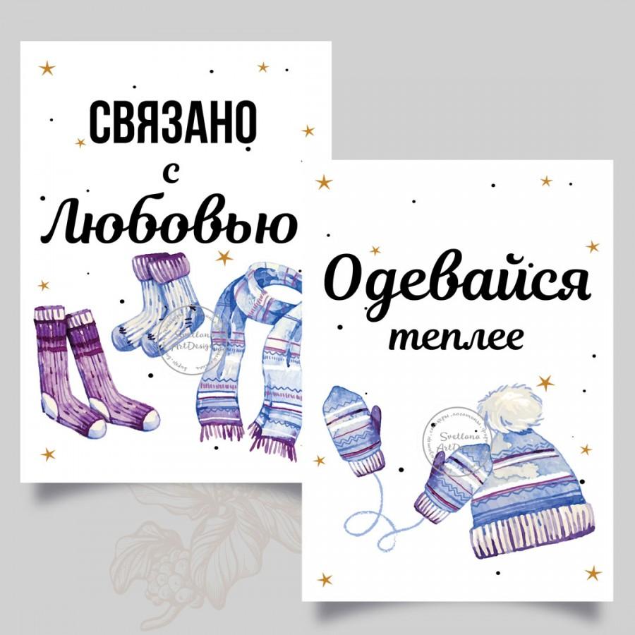 Дизайн открыток 11 шт. для рукодельниц вязание  (арт.10-13)