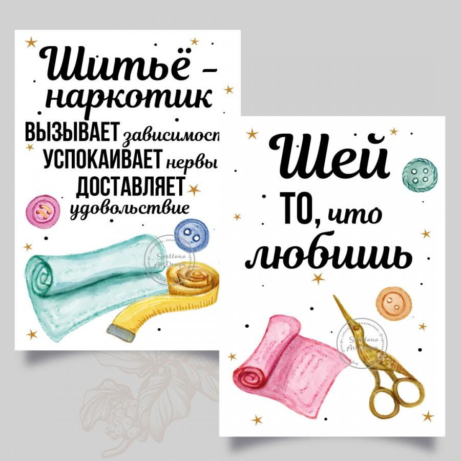 Дизайн открыток 5 шт. для рукодельниц шитье  (арт.10-14)