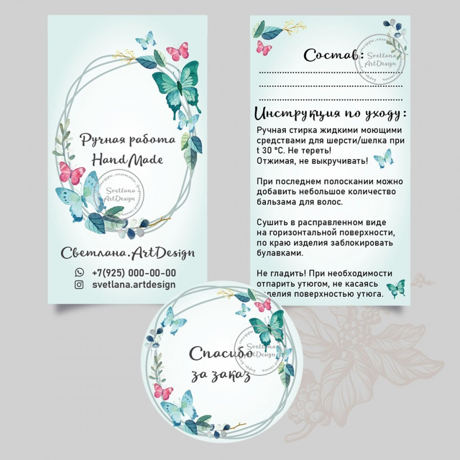 Дизайн  бирки инструкция , визитка, наклейка стикер с бабочками (арт.12-28)