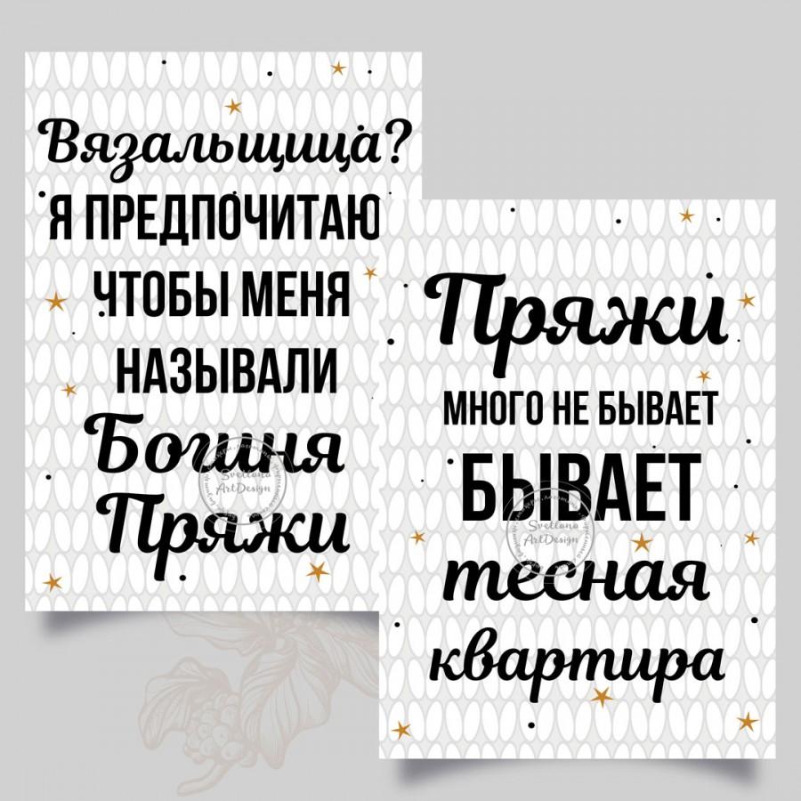 Дизайн открыток 7 шт. для рукодельниц вязание (арт.10-15)