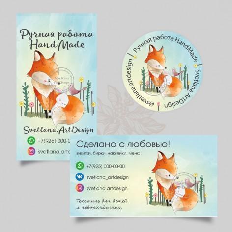 Дизайн 4 макета- бирка, инструкция, визитка и наклейка (арт.12-64)