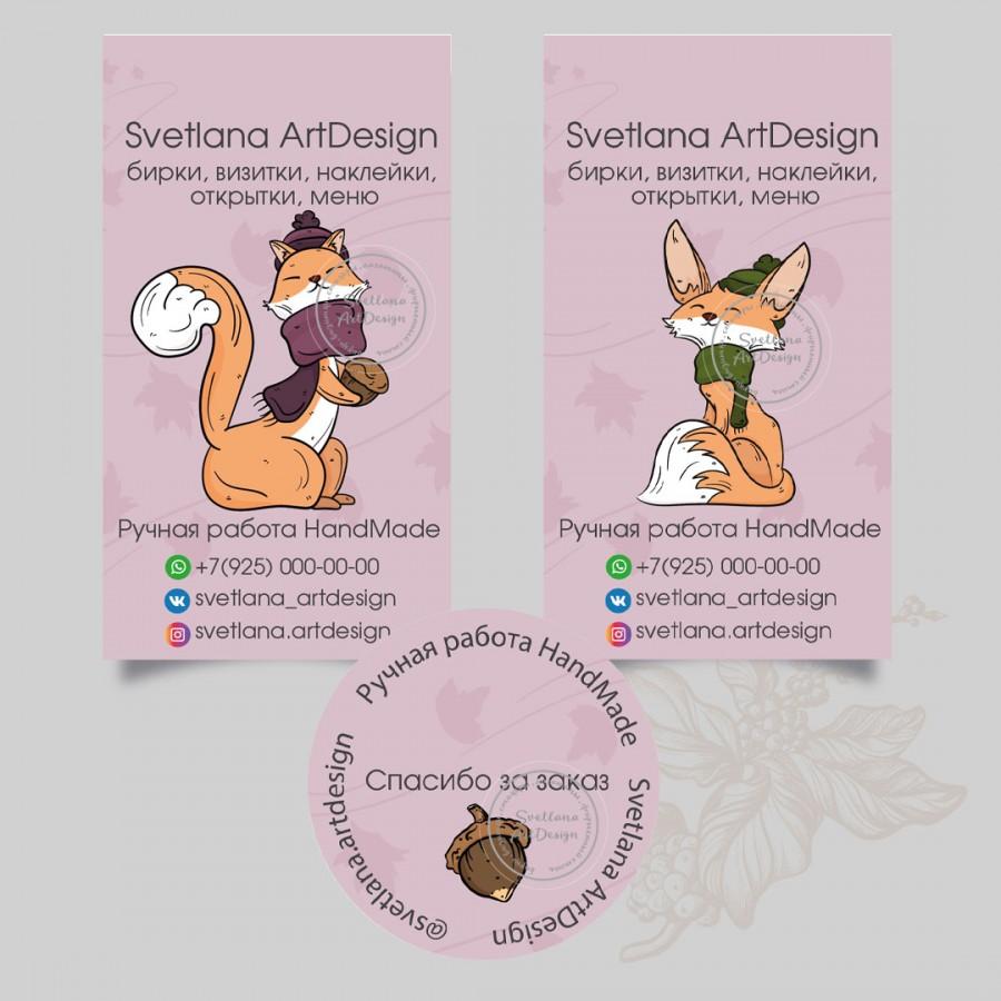 Дизайн бирки визитки 2 варианта,  наклейка стикер (арт.12-65)