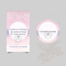 Дизайн. Бирка, стикер нежно розовая пудра (арт.12-69)