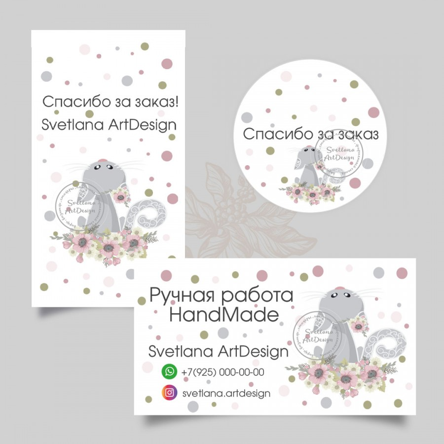 Дизайн бирки, визитки, наклейки с котиком (арт.12-68)