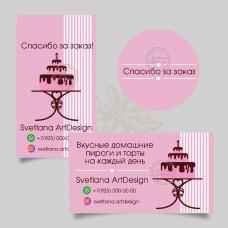 Дизайн бирка, визитка, стикер для кондитера с тортом (арт.12-70)