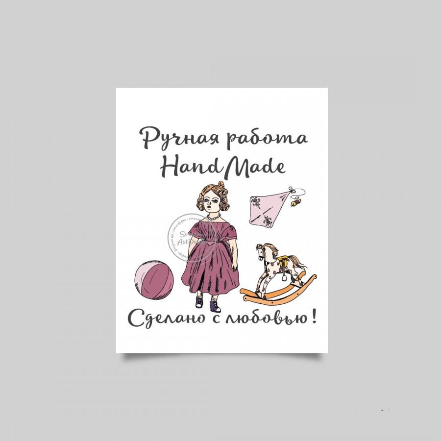 """Карточка  """"Ручная работа HandMade"""" игрушки старинные куклы   (арт.14-10)"""