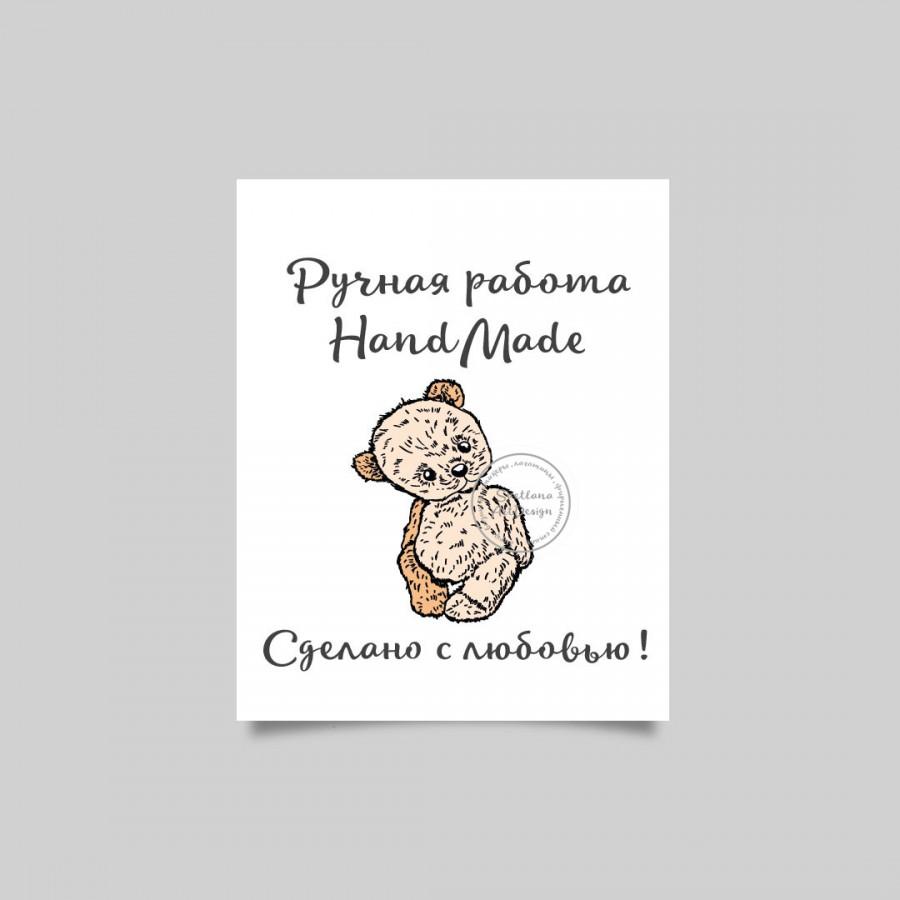 """Карточка  """"Ручная работа HandMade"""" игрушка мишутка   (арт.14-11)"""