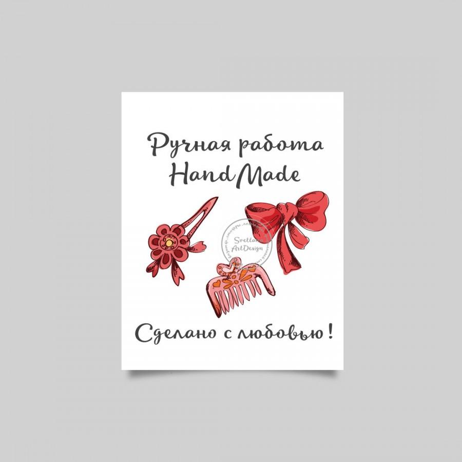 "Карточка  ""Ручная работа HandMade"" заколочки бантики   (арт.14-12)"