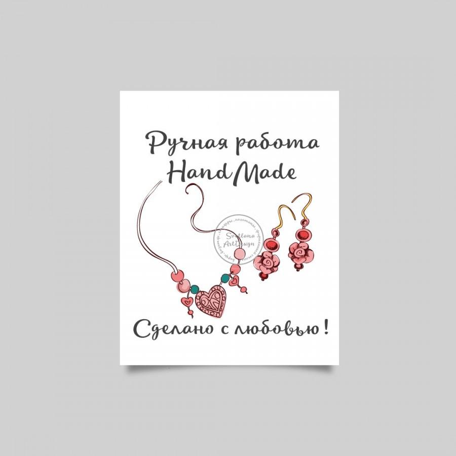 "Карточка  ""Ручная работа HandMade"" бижутерия  (арт.14-13)"