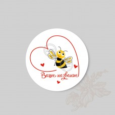 ПРОДАН. логотип  Пчела с сердцем (арт. 78-2)