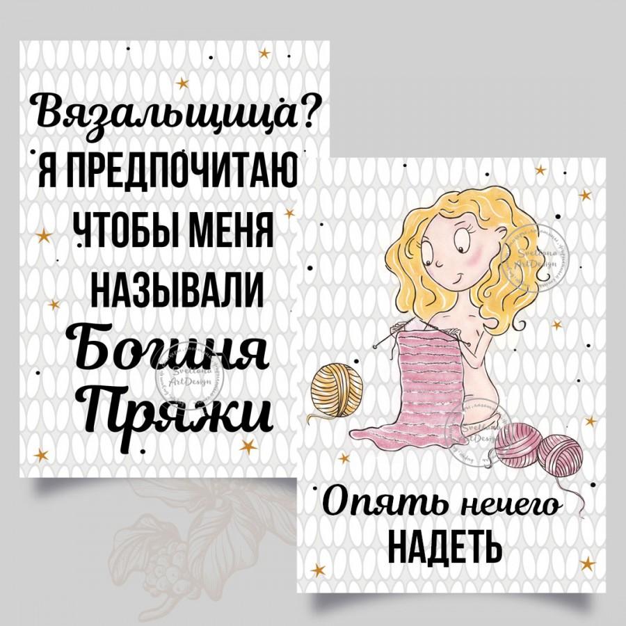 2 открытки  вязание Опять нечего надеть и Богиня пряжи  (арт.10-17)