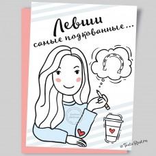 Дизайн открытки  для левшей 3 штуки набор (арт.10-4)
