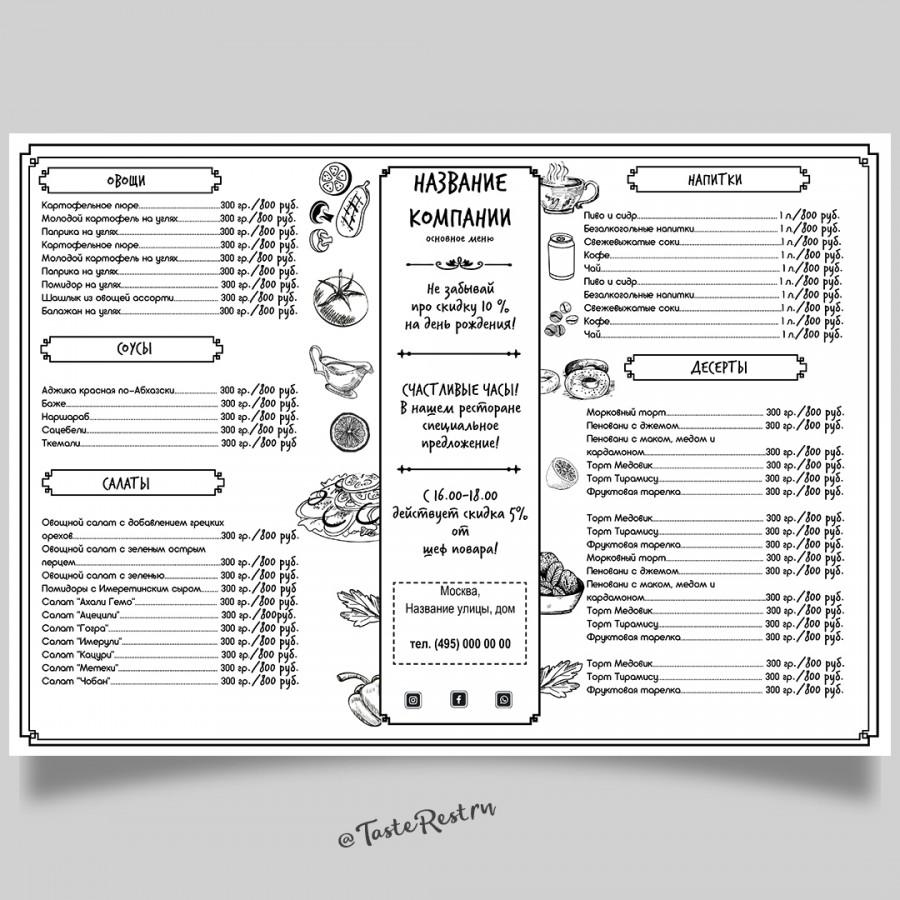 Недорогой дизайн плейсмета меню на стол со стейками А3 +31 элемента графики ( арт.01)