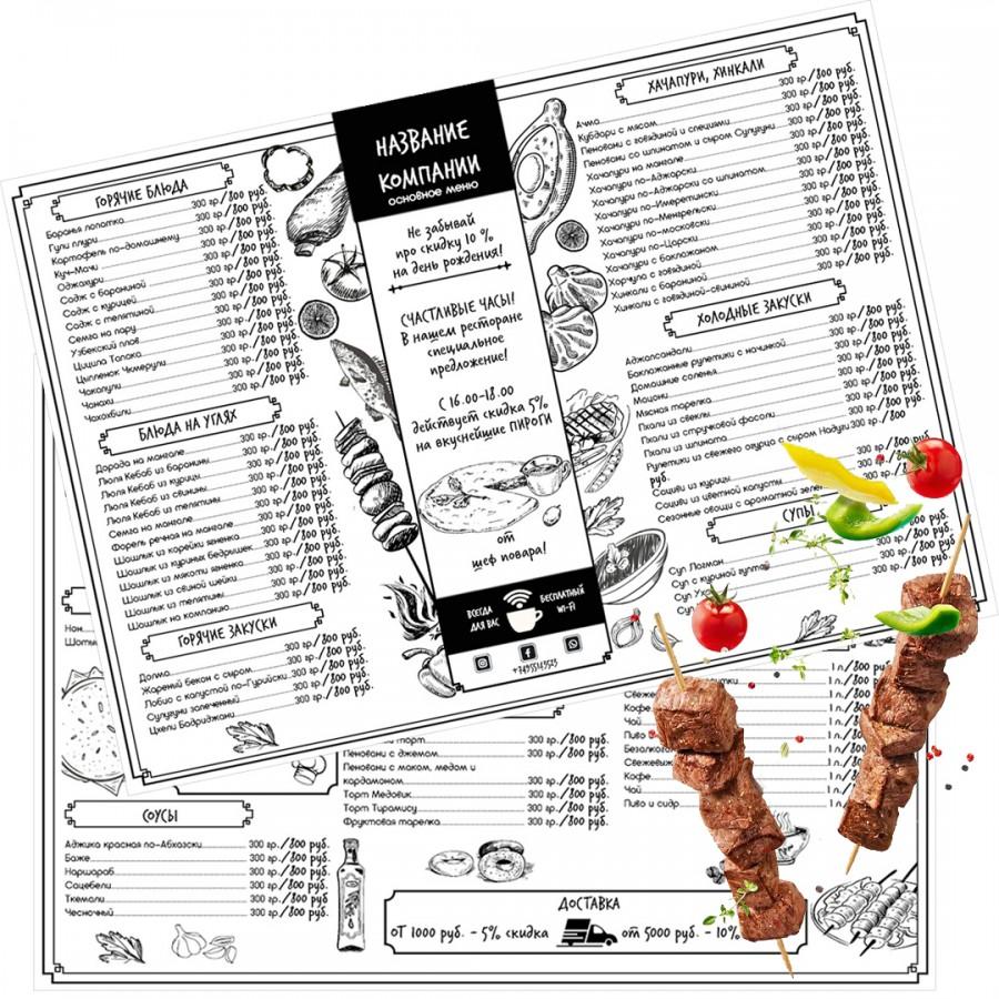 Дизайн плейсмета грузинского ресторана хачапури, шашлыки А3 + 44 элемента графики ( арт.03)