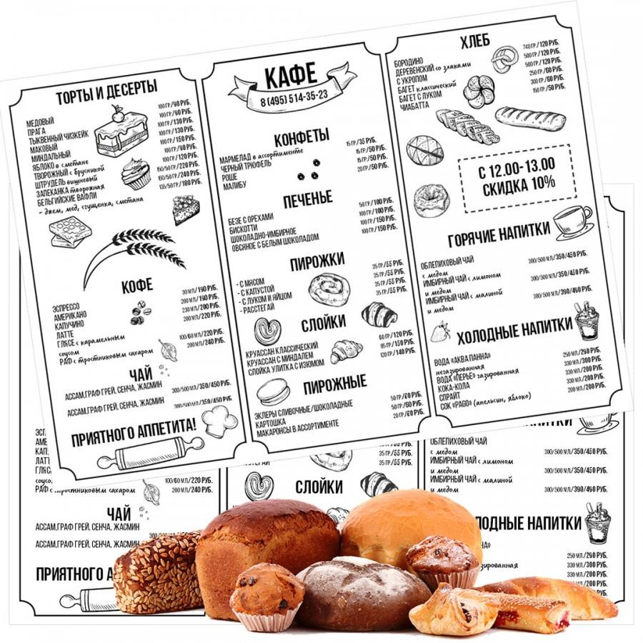 Дизайн меню булочная, кафе А3 +26 элемента графики ( арт.06)