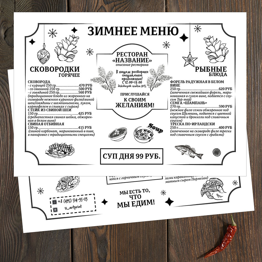 Дизайн меню паба, бара. Печать меню на крафт бумаге