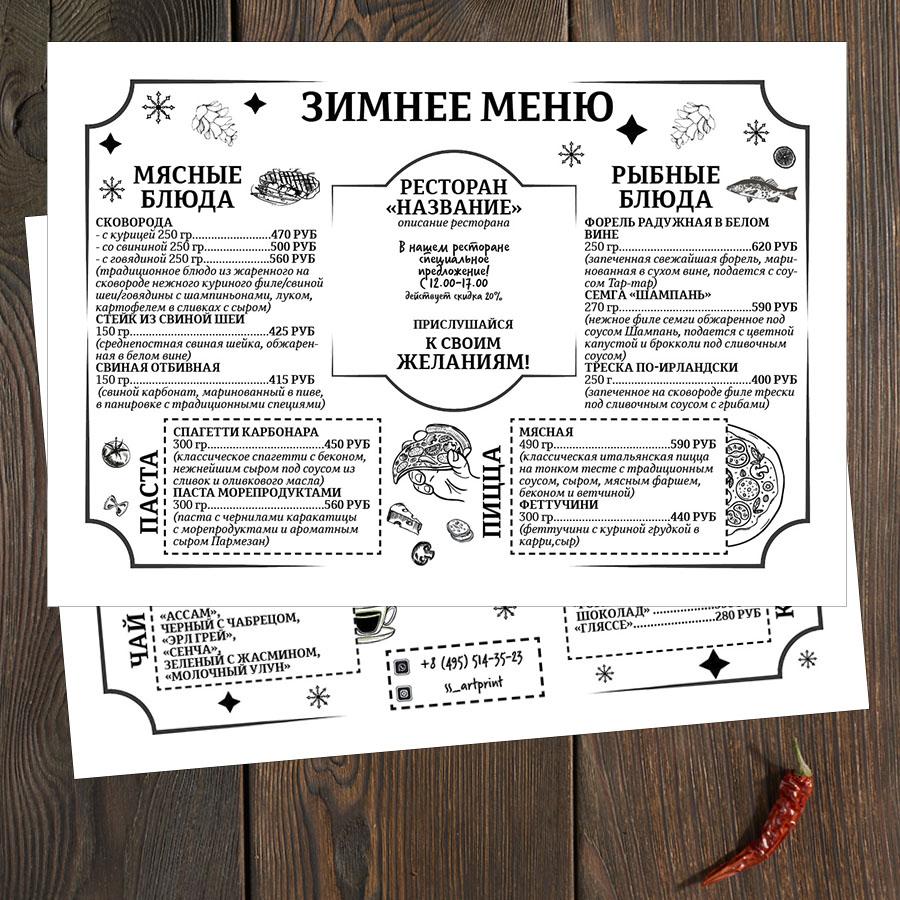 Дизайн меню паба, бара. Зимнее меню