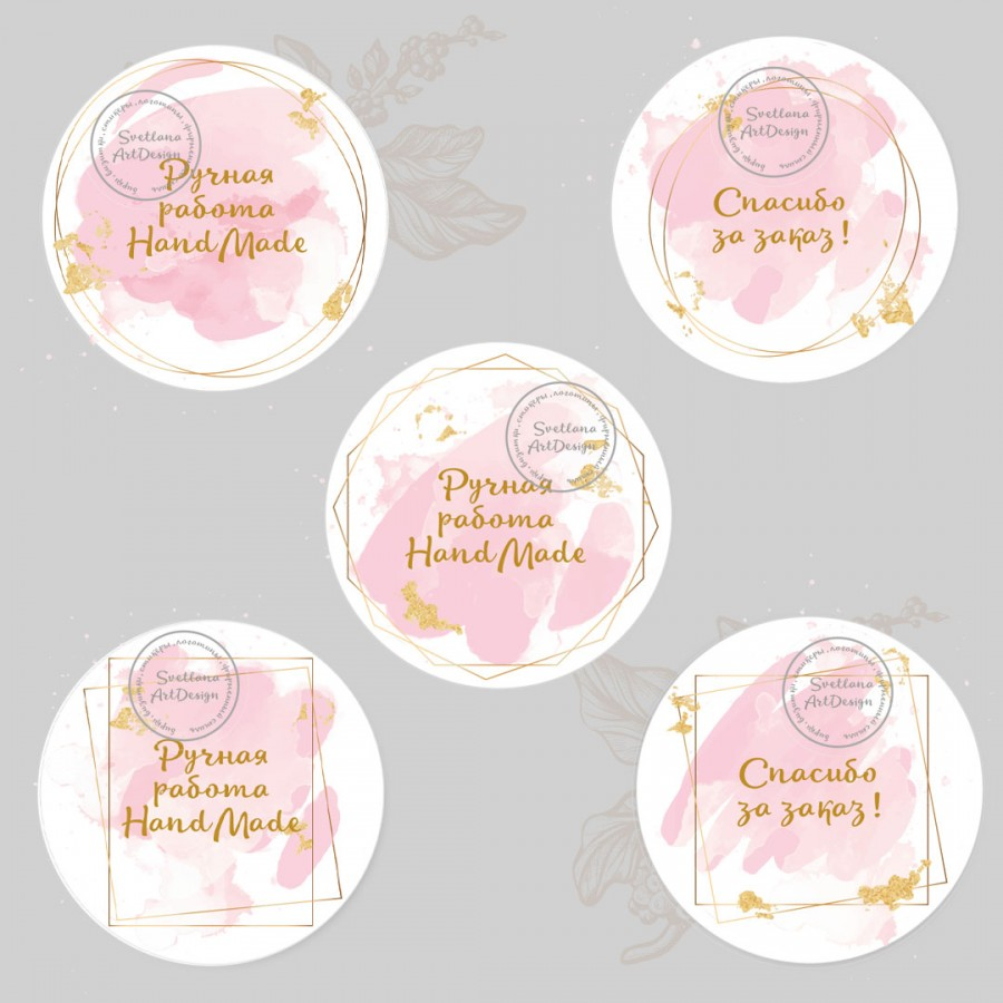 Дизайн. Наклейки  акварель и золото 11 штук (арт.12-72)