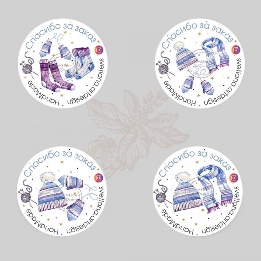 Дизайн. Наклейки 4 шт спасибо за заказ вязание (арт.12-96)
