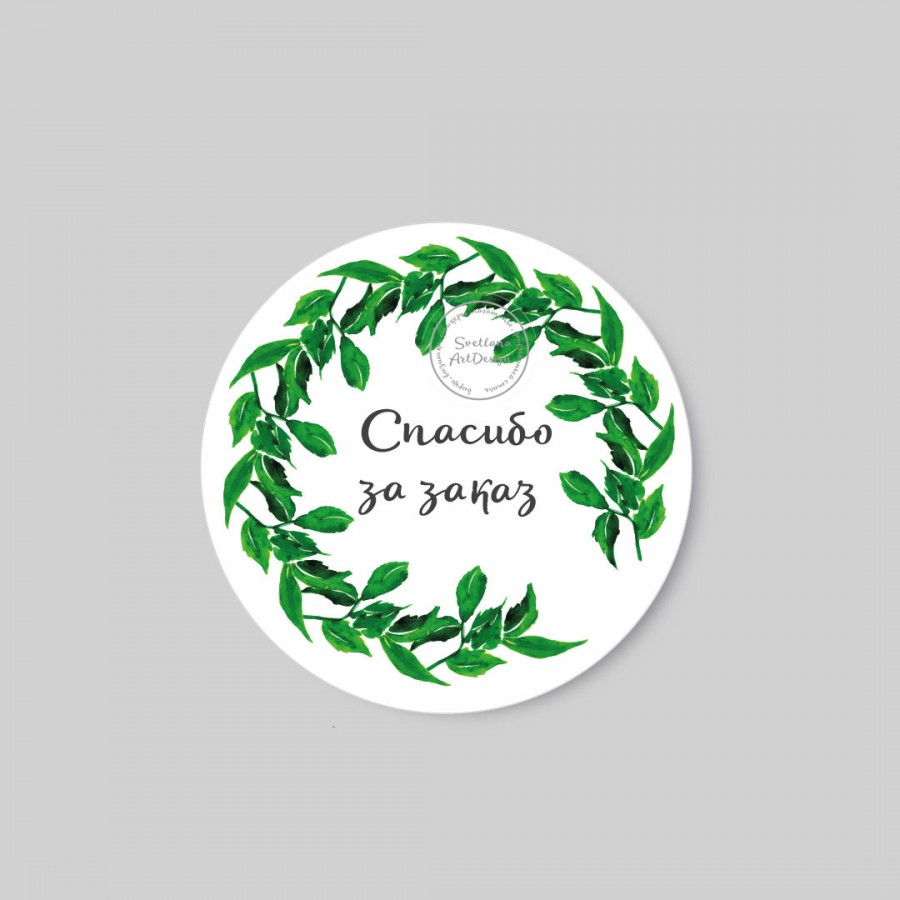 """Дизайн. Cтикер  зеленые листья """"Спасибо за заказ"""" (арт.9-40)"""