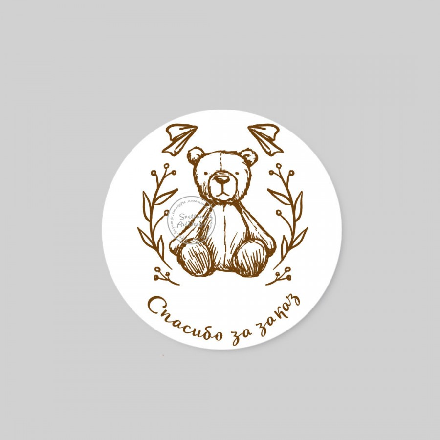 "Дизайн. Cтикер  мишка ""Спасибо за заказ"" (арт.9-48)"