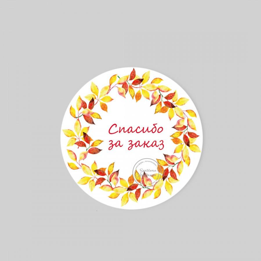 "Осенний стикер наклейка ""Спасибо за заказ"" (арт.9-28)"