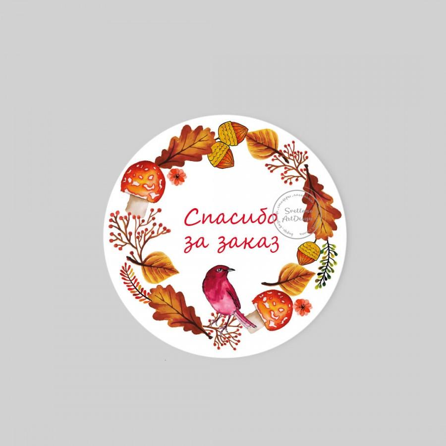 "Осенний стикер наклейка ""Спасибо за заказ"" (арт.9-29)"