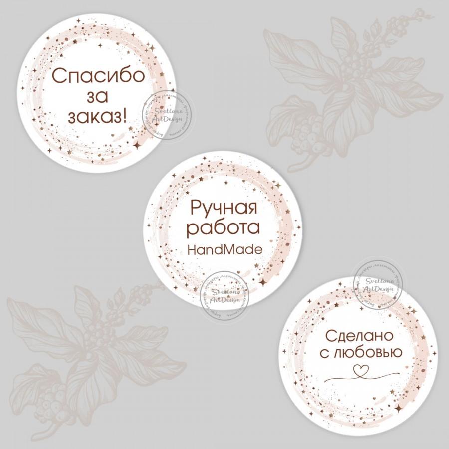 Дизайн. Универсальные стикеры набор 3 шт. (арт.12-12)