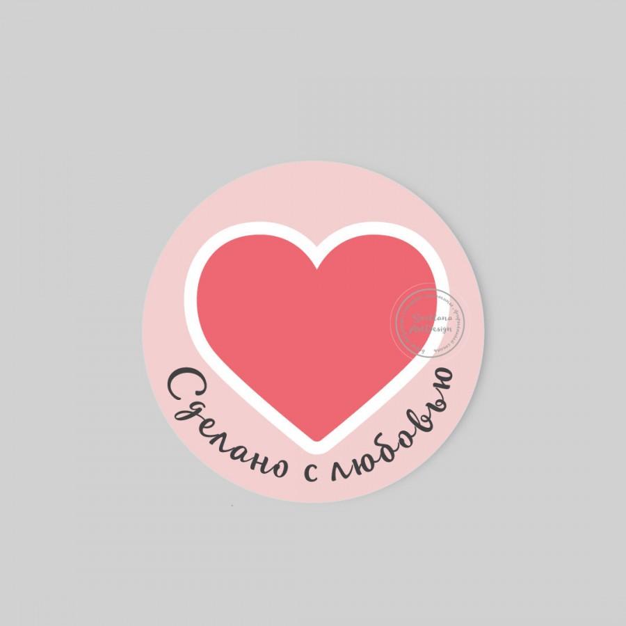 """Дизайн. Наклейка  сердце """"Сделано с любовью"""" (арт.9-62)"""