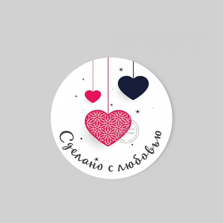 """Дизайн. Наклейка  3 сердца """"Сделано с любовью"""" (арт.9-63)"""
