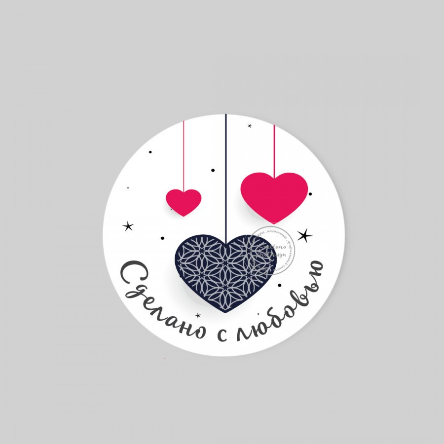 """Дизайн. Наклейка  3 сердца """"Сделано с любовью"""" (арт.9-64)"""